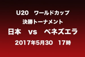 U20ワールドカップ
