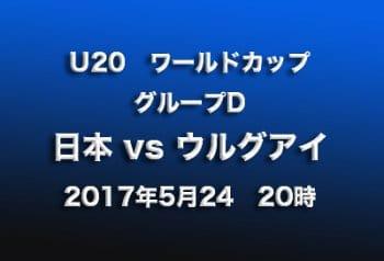 日本vsウルグアイ